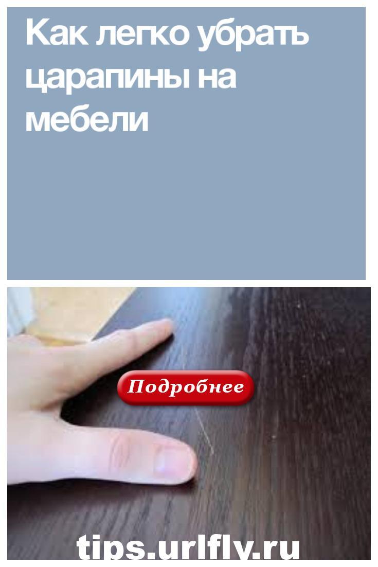 Как легко убрать царапины на мебели