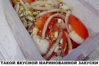 Такой вкусной маринованной закуски из овощей Вы еще не пробовали…