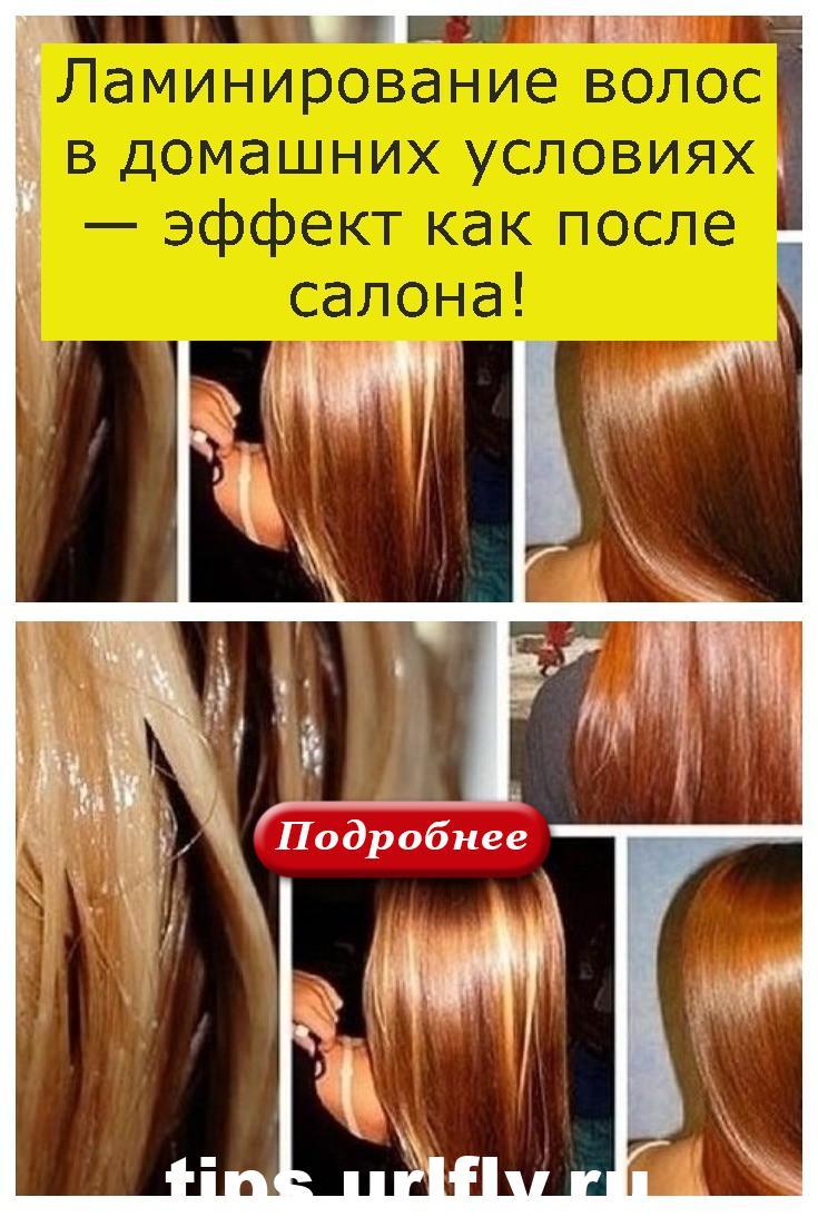 Ламинирование волос в домашних условиях — эффект как после салона!