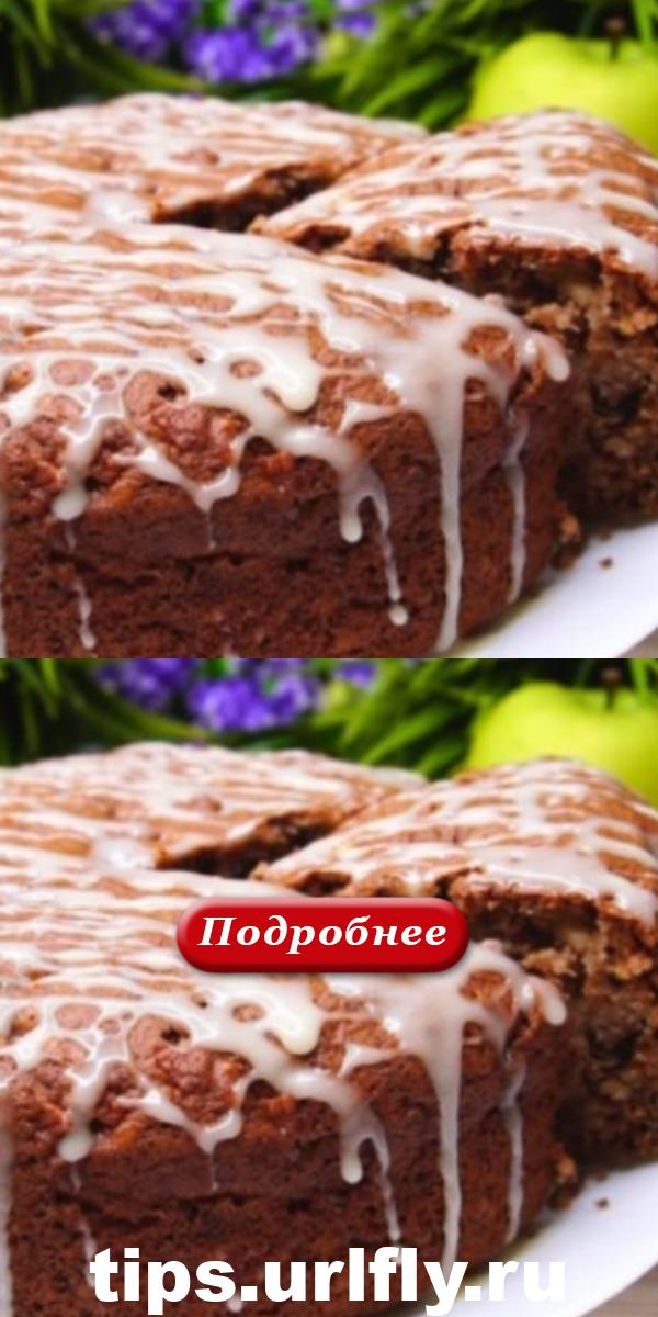 Я просто влюбилась в этот пирог! Его вкус божественный!